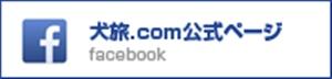 犬旅ドットコムのフェイスブックページです。