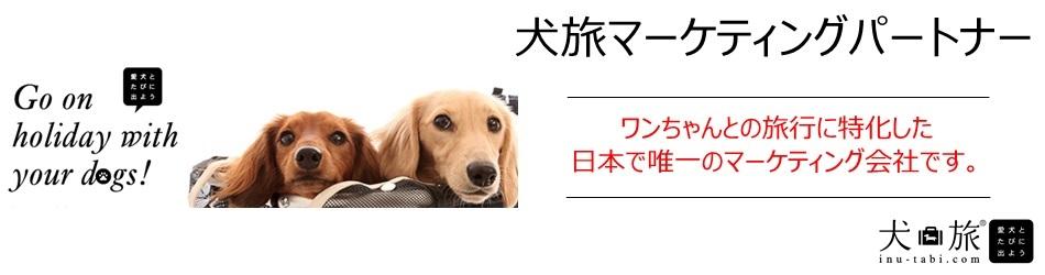犬旅マーケティングパートナー