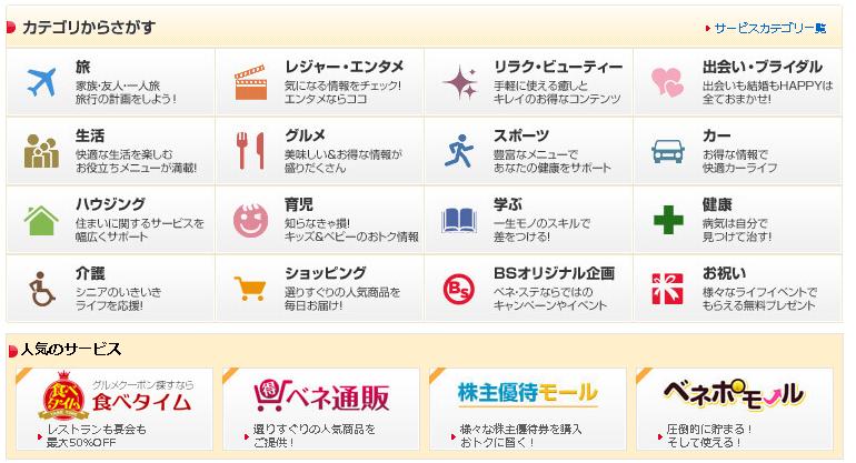 福利厚生 | アッツワークス株式会社 公式ホームページ